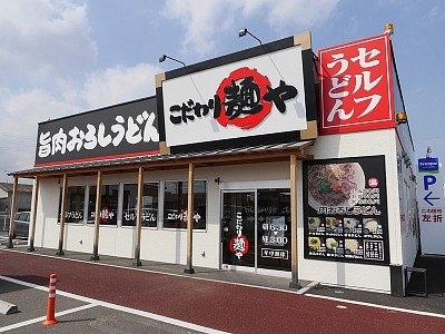 こだわり麺や フレズポ高松店の求人画像