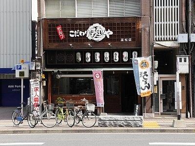 こだわり麺や 高松店の求人画像
