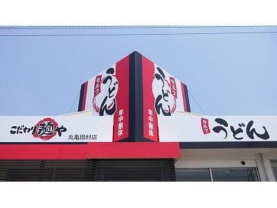 こだわり麺や 丸亀田村店の求人画像