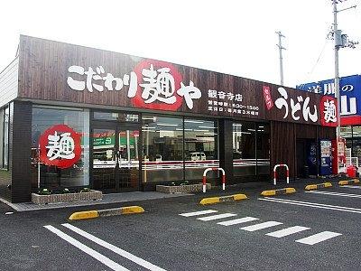 こだわり麺や 観音寺店の求人画像
