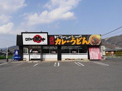 こだわり麺や 坂出鴨川店の求人画像