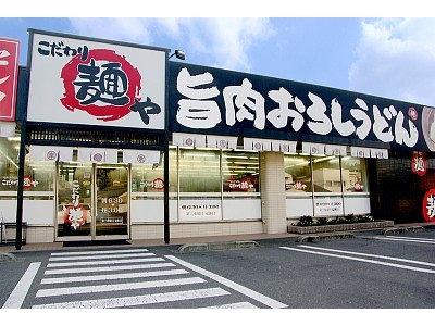 こだわり麺や 国分寺店の求人画像