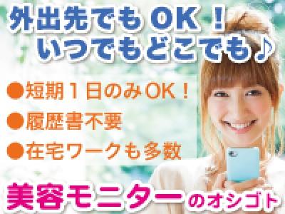 株式会社リアルフェイス 渋谷の求人画像
