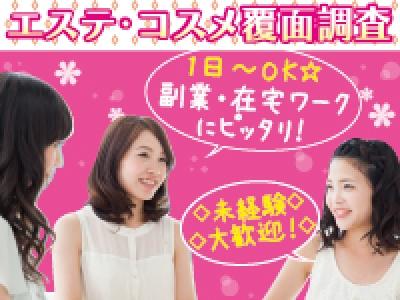 株式会社リアルフェイス 上野の求人画像