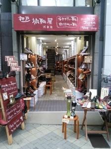 神戸旅靴屋 浅草店の求人画像