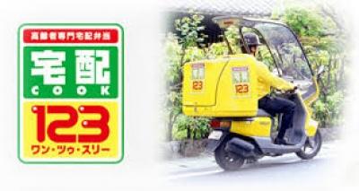 宅配クック123 横浜緑店の求人画像