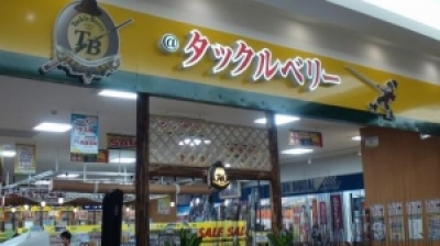 Tackle Berry(タックルベリー) 鹿嶋店の求人画像