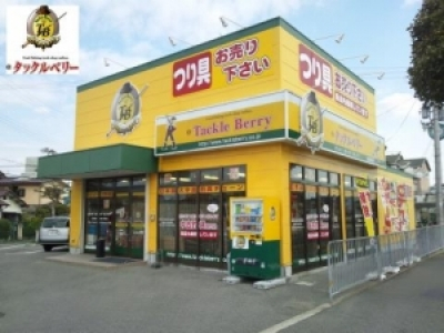 Tackle Berry(タックルベリー) 西新井店の求人画像
