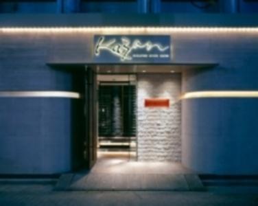 銀座KAZANの求人画像