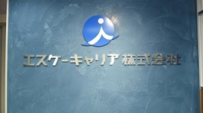 エスケーキャリア株式会社の求人画像