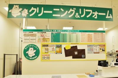 ライフクリーナー 関西スーパー瑞光店/株式会社ナイスの求人画像