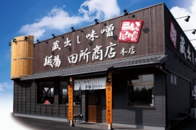 麺場 田所商店 本店の求人画像