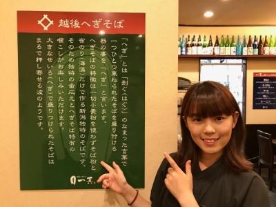 越後へぎそば一真 飯田橋本店の求人画像