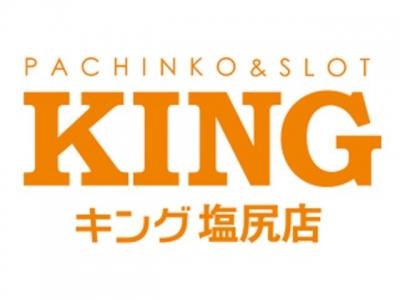 パチンコ&スロット キング会館塩尻店の求人画像
