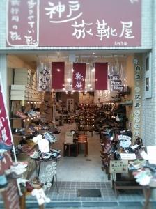 神戸旅靴屋 高円寺店の求人画像