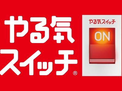 やる気スイッチグループ キッズデュオ広島駅前の求人画像