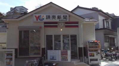 読売センター横須賀北部の求人画像