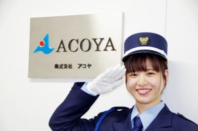 株式会社アコヤ(久喜住宅公園)の求人画像