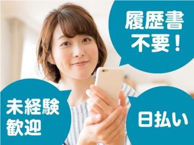 株式会社スタッフサポーター 東京本社の求人画像