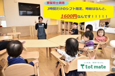 たっちっちハウス幸田の求人画像