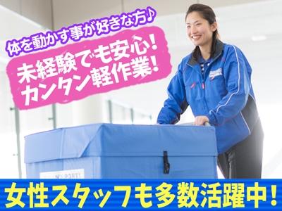 佐川急便株式会社 相模原緑営業所(館内)の求人画像
