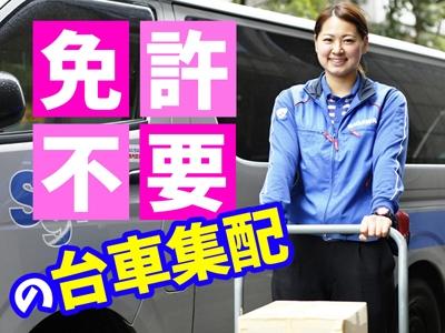 佐川急便株式会社 相模原緑営業所(SC)の求人画像