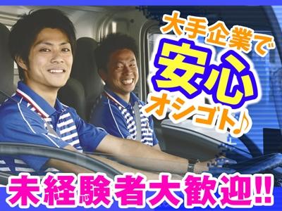 佐川急便株式会社 京都営業所(SDS)の求人画像