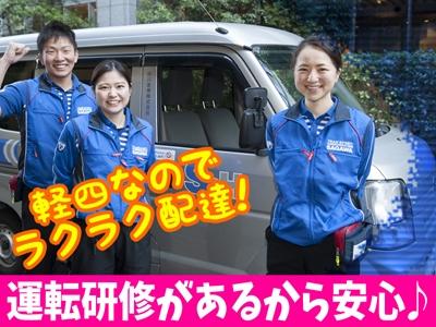 佐川急便株式会社 木更津営業所(軽四)の求人画像