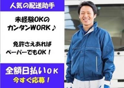 岩本町駅(新事務所)の求人画像