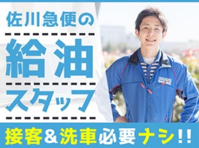 佐川急便株式会社 栃木営業所(仕分け・給油)の求人画像