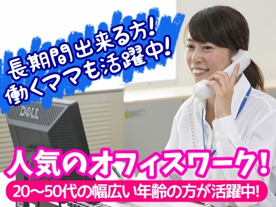 佐川急便株式会社 白河営業所(CS)の求人画像