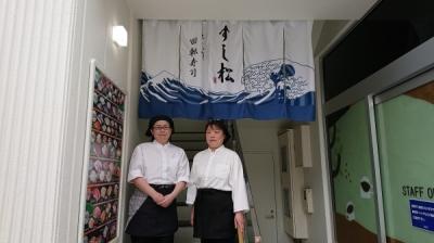 すし松 R三芳PA(上り線)店の求人画像