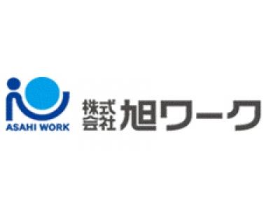 株式会社旭ワークの求人画像