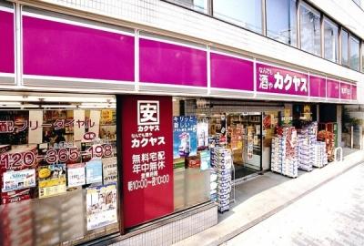 なんでも酒や カクヤス 田端新町店の求人画像