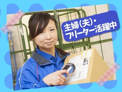 佐川急便株式会社 山口営業所(仕分け)の求人画像