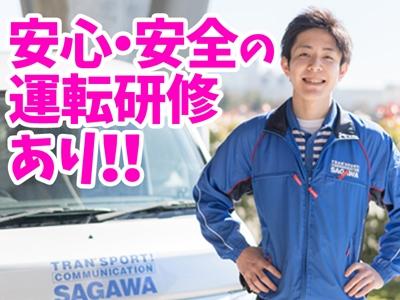 佐川急便株式会社 岩見沢営業所(軽四)の求人画像