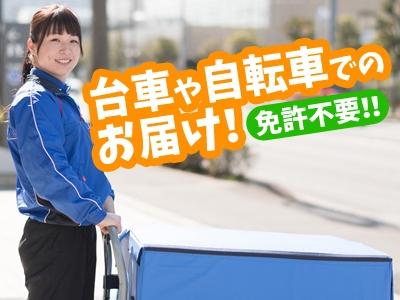 佐川急便株式会社 大阪鶴見営業所(SC)の求人画像
