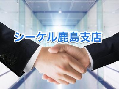 株式会社シーケル 鹿島支店 10400840の求人画像