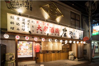 庄や 静岡北口店の求人画像