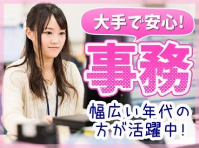 佐川急便株式会社 西大阪営業所(一般事務)の求人画像