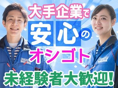 佐川急便株式会社 淀川営業所(物流加工)の求人画像