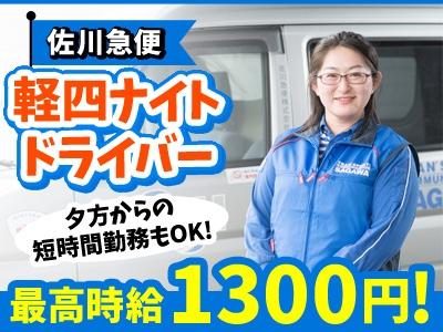 佐川急便株式会社 矢板営業所 (軽四)の求人画像