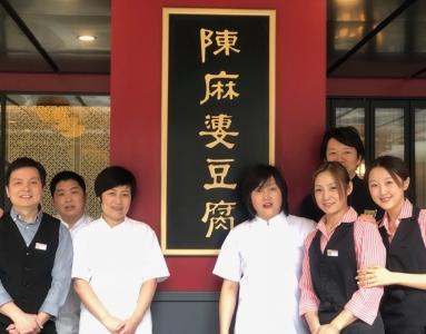 陳麻婆豆腐 赤坂アークヒルズ店の求人画像