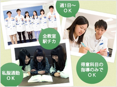 東京個別指導学院◆ベネッセグループ◆自由が丘教室の求人画像
