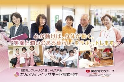 堂山公園デイサービスセンター【かんでんライフサポート株式会社】の求人画像