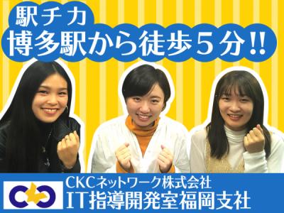 CKCネットワーク株式会社 IT指導開発室 福岡の求人画像