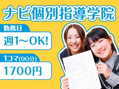 ナビ個別指導学院 川崎校の求人画像