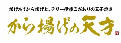 から揚げの天才 江戸川鹿骨店 1541の求人画像