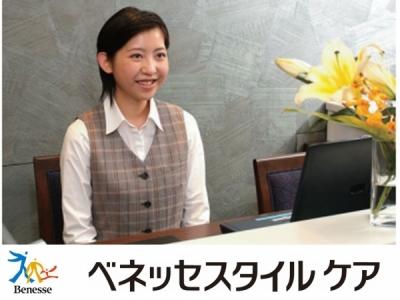 【ベネッセの有料老人ホーム】ボンセジュール武蔵小杉の求人画像