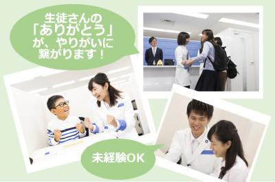 関西個別指導学院◆ベネッセグループ◆今福鶴見教室の求人画像